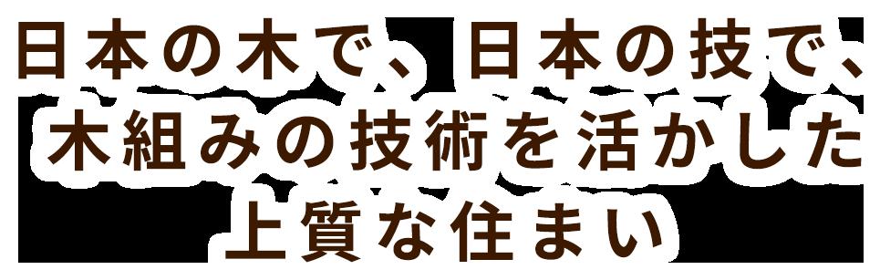 日本の木で、日本の技で、木組みの技術を活かした上質な住まい
